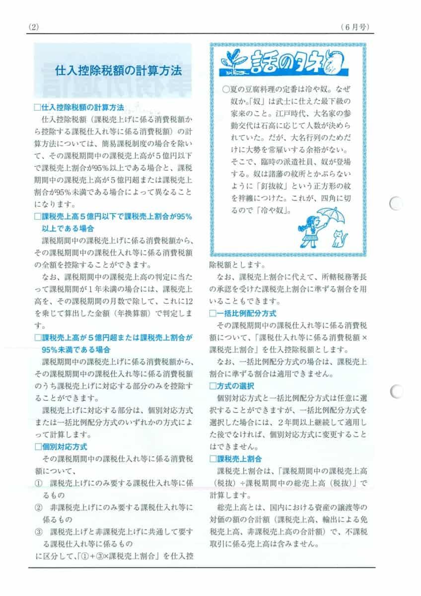 辻内税理士事務所費用2021-6-3(仕入控除)