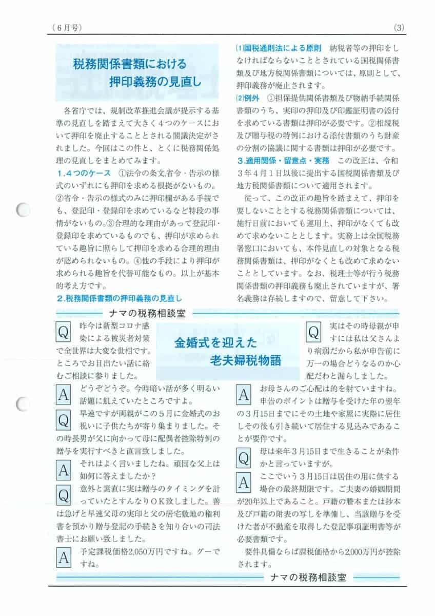辻内税理士事務所費用2021-6-3(押印義務)