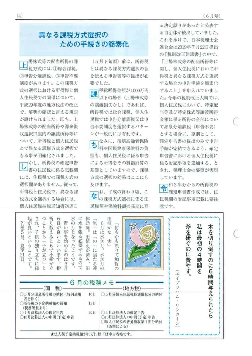 辻内税理士事務所費用2021-6-4(課税方式選択)