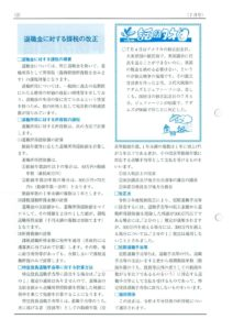 辻内税理士事務所費用2021-7-2