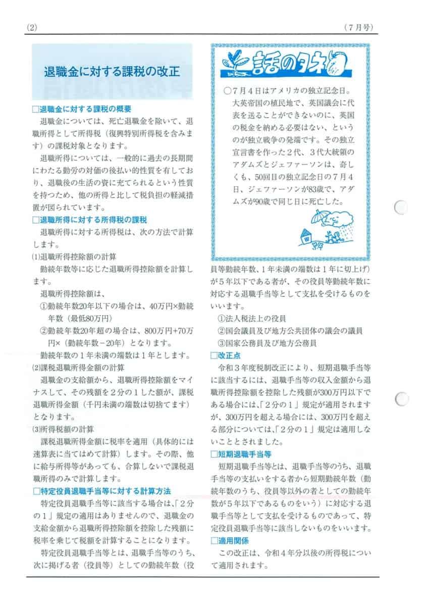 辻内税理士事務所費用2021-7-2(退職金)