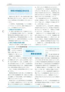 辻内税理士事務所費用2021-7-3