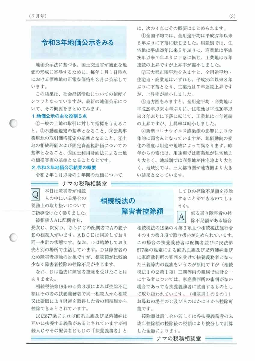 辻内税理士事務所費用2021-7-3(障害者控除)
