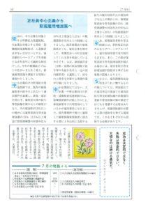 辻内税理士事務所費用2021-7-4