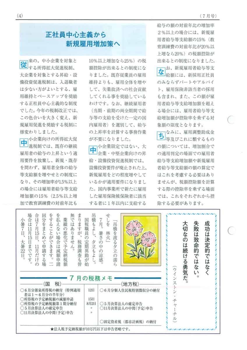 辻内税理士事務所費用2021-7-4(所得拡大促進税制)