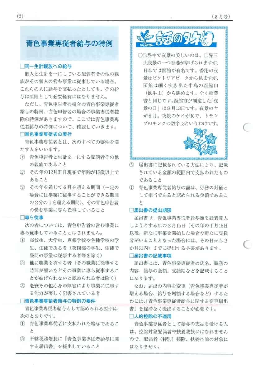 辻内税理士事務所費用2021-8-2(専従者給与)