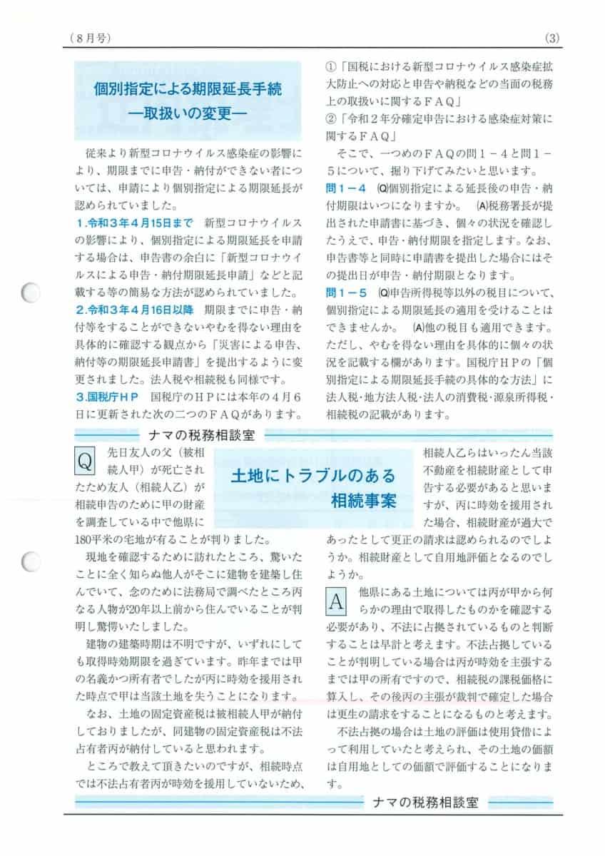 辻内税理士事務所費用2021-8-3(相続事案)