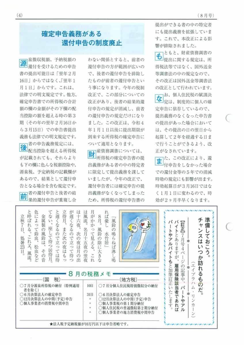 辻内税理士事務所費用2021-8-4(還付申告)