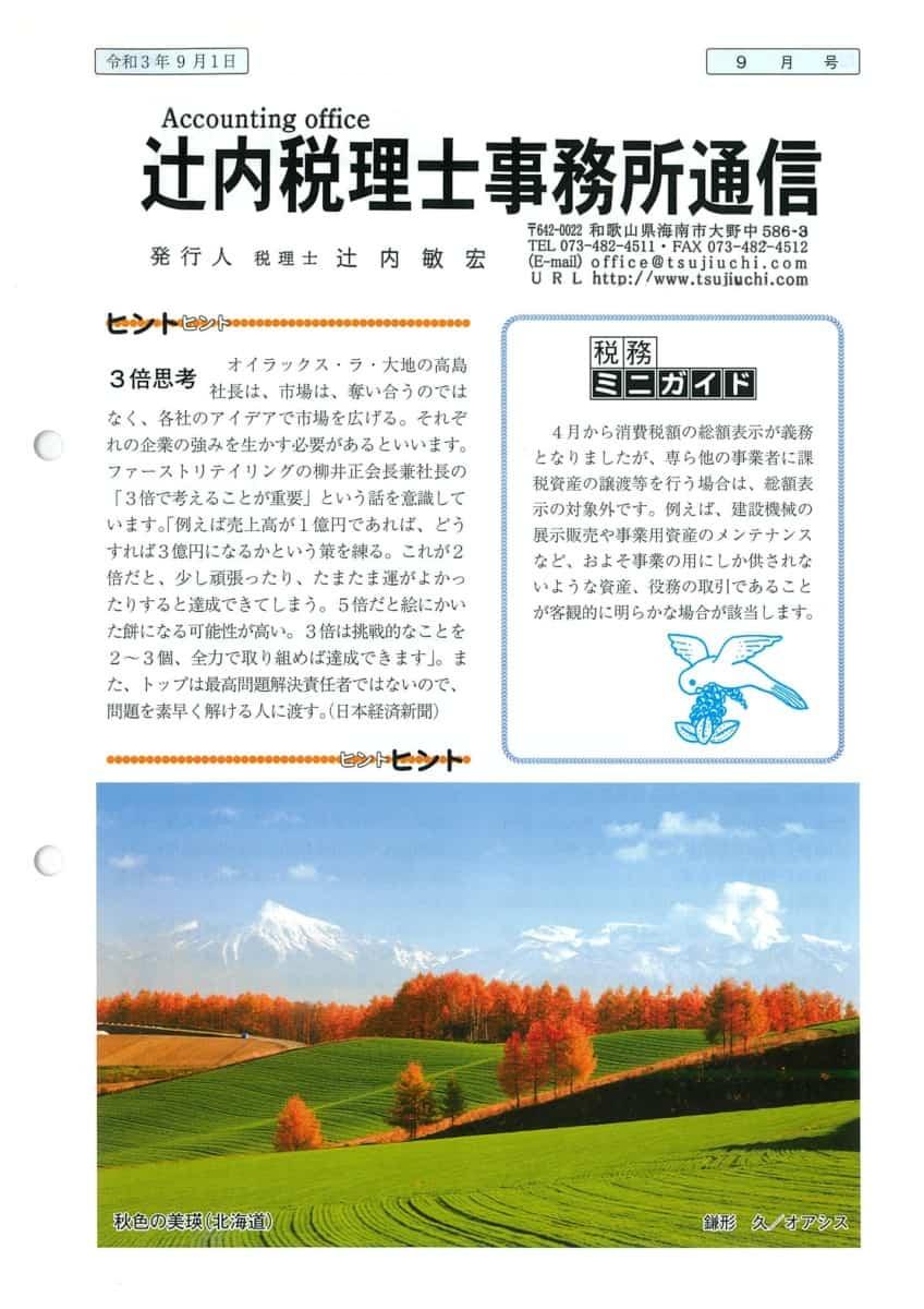 辻内税理士事務所費用2021-9-1