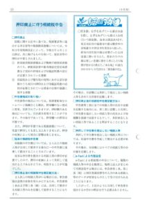 辻内税理士事務所費用2021-9-2