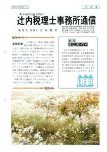辻内税理士事務所費用2021-10-1