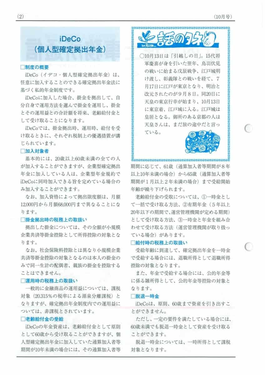 辻内税理士事務所費用2021-10-2【個人型確定拠出年金】