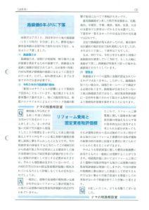 辻内税理士事務所費用2021-10-3
