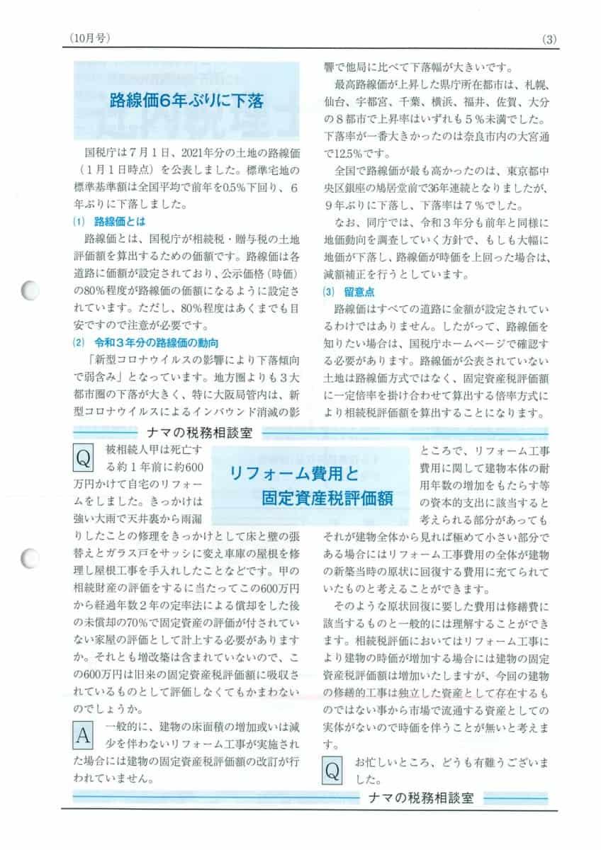 辻内税理士事務所費用2021-10-3(路線価)