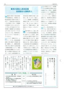 辻内税理士事務所費用2021-10-4