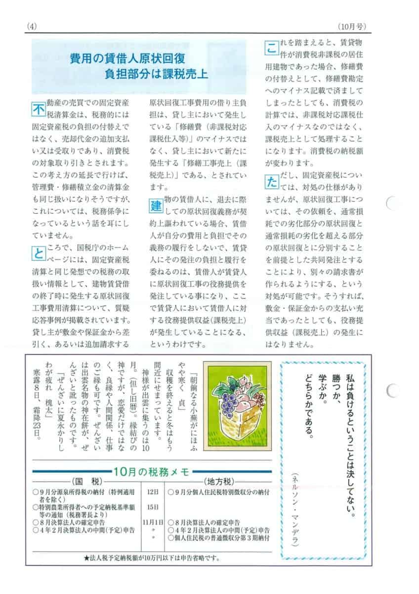 辻内税理士事務所費用2021-10-4(課税売上)